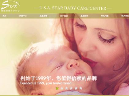 Starbabycare Maternity Tourism (Screenshot / Starbabycare.com)