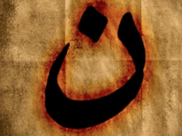 Arabic letter nun, for Nazarene
