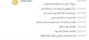 arab text