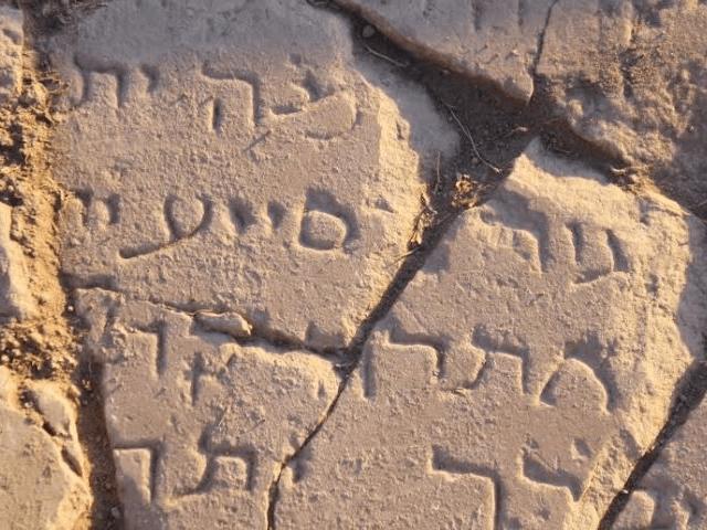 Israeli Antiquities Authority