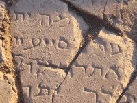 Hebrew inscriptions Israel
