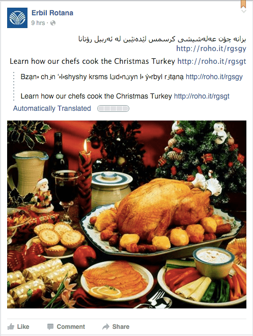 The Rotana also hosted a buffet and posted the recipe for their Christmas turkey on their website.