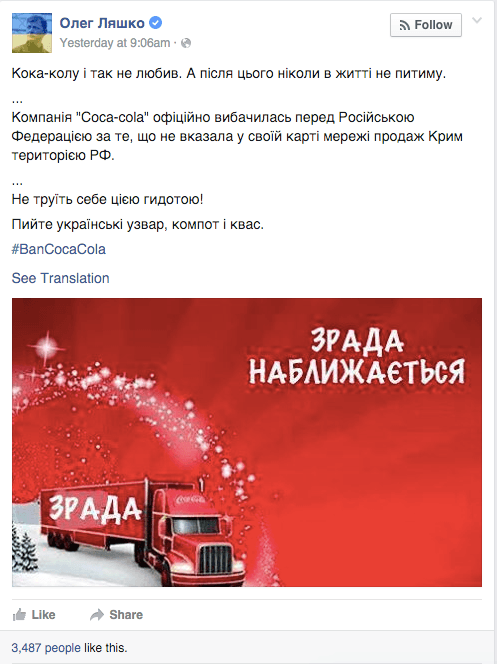 Politician Oleh Lyasheko said he will never drink another Coke product.