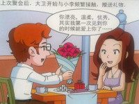 Chinese Government Comic Warns Women to Beware of 'Handsome Spies'