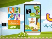 isis-app-2