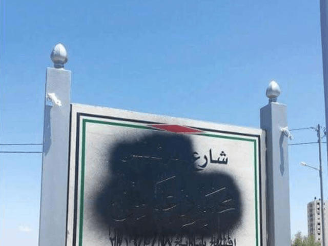 defaced west bank sign