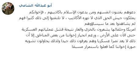 abu abdullah alshami (1)