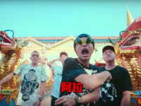 Malaysia Demands Interpol Help Find Taiwanese 'Anti-Islam' Rappers