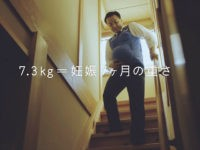 Japanese Male Politicians Don Pregnancy Fat Suits in Feminist Statement