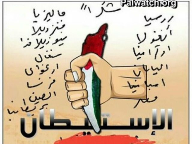 Fatah cartoon UN anti-settlements resolution Courtesy Palestinian Media WatchFatah cartoon UN anti-settlements resolution Courtesy Palestinian Media Watch