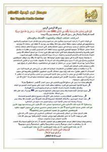 islamicstatecomplan