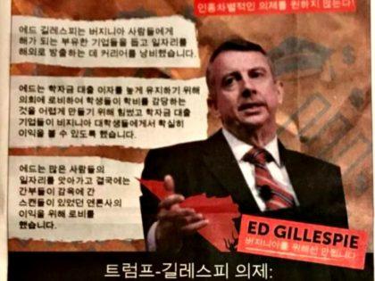 Korean Anti-Gillespie Ad