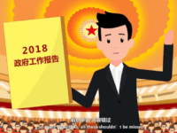 China National People's Congress rap