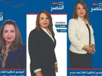 Iraqi Female Legislative Candidate Targeted with 'Fabricated' Sex Tape