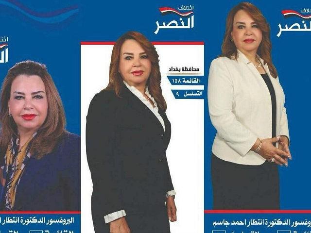 Iraqi Female Legislative Candidate Targeted with 'Fabricated' Sex Tape