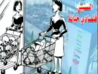 Palestinian TV: Shopping at Israeli-Built Mall Akin to Treason