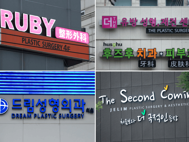 A combo of photos taken on July 16, 2013 shows the logos of plastic surgery clinics in Seoul. Skilled plastic surgeons in looks-obsessed South Korea are enjoying an unexpected boom as increasing numbers of foreigners seek aesthetic absolution in what is fast becoming the cosmetic procedure capital of the world. …