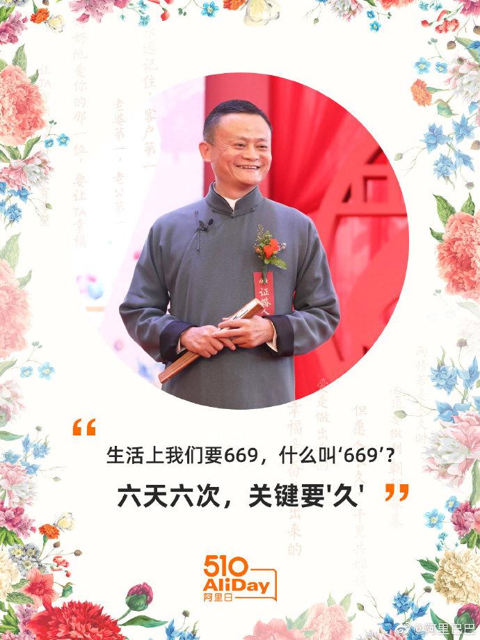 Jack Ma (via Alibaba Weibo page)