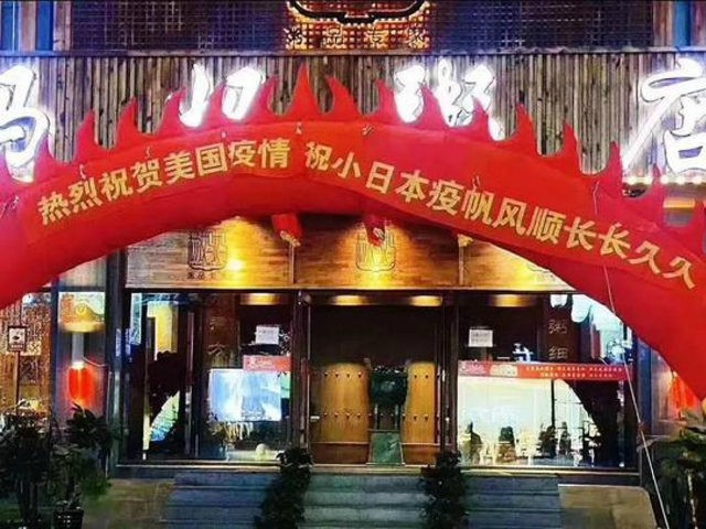 Chinese state media confirmed on Wednesday the legitimacy of an image circulating online of a Shenyang, China, restaurant banner celebrating Chinese coronavirus deaths in the United States.
