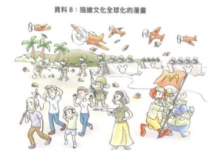 Hong Kong textbook depicts Mickey Mouse with a gun. Screenshot via Twitter.