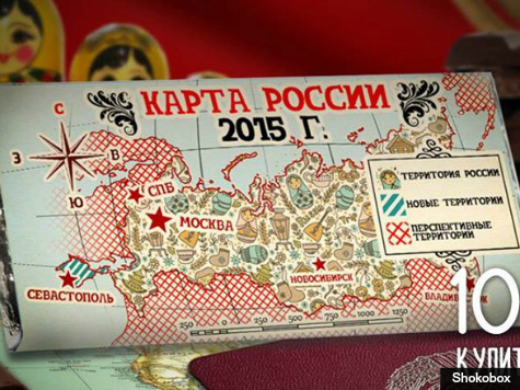 Russian Chocolate Bar Showing 'Map of Russia 2015' Includes Ukraine and Alaska