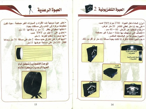 IDF Finds Hamas Training Manual; Hospitals Used as Terrorist Bases