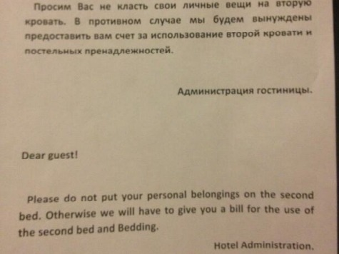 Sochi Hotel to Journalist: We'll Charge You for Using Second Bed if You Put Anything on It