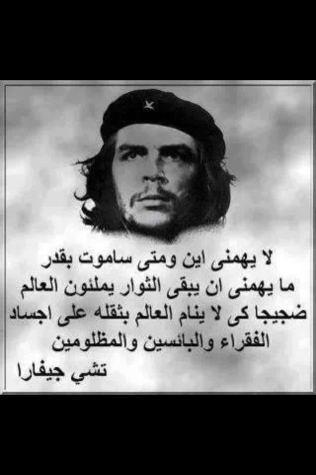 Palestinian Terrorist Loved Che Guevara on Facebook